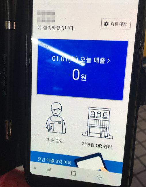 부산 자갈치시장 상인 이모 씨의 스마트폰 제로페이 앱의 결제액은 '0원'이다. [정낙영 인턴기자]