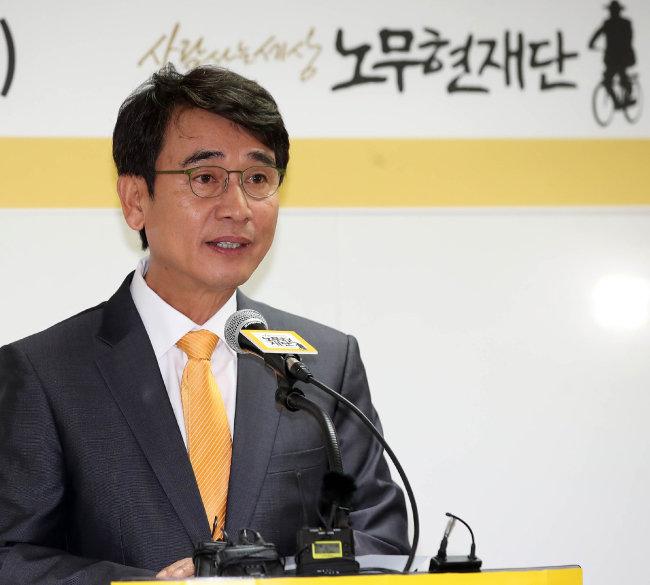 유시민 노무현재단 이사장이 2018년 10월 15일 서울 마포구 신수로 재단에서 이사장 취임사를 하고 있다. [양회성 동아일보 기자]