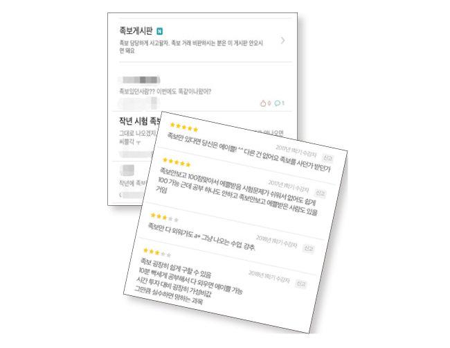 서울 한 대학의 족보 거래 게시판.
