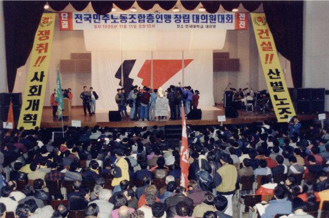 1995년 11월 11일 연세대학교 대강당에서 열린 전국민주노동조합총연맹(민주노총) 창립 대의원대회 모습. [동아DB]