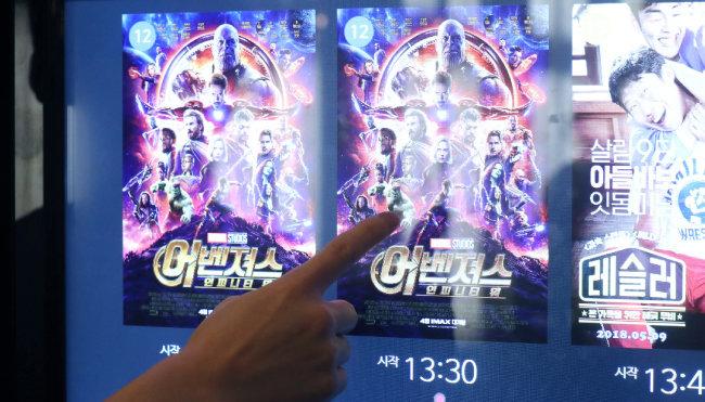 2018년 5월 14일 서울의 한 멀티플렉스 극장에서 관객들이 영화 '어벤져스: 인피니티 워(어벤저스3)' 티켓을 예매하고 있다. 마블 코믹스는 콘텐츠 프랜차이즈 전략을 통해 성장해왔는데, 그 대표 콘텐츠가 어벤져스다. [뉴스1]