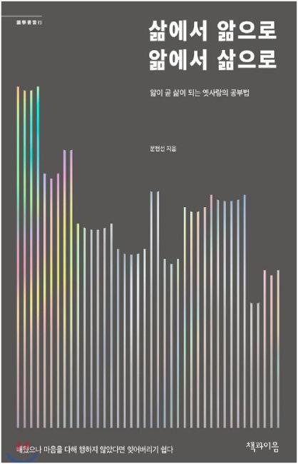 문현선 지음, 책과 이음, 224쪽, 1만3000원.