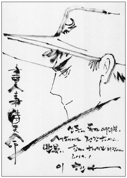 이현세 씨가 신동아 독자에게 보낸 그림 선물. '진인사대천명(盡人事待天命)'은 이씨의 좌우명이다.