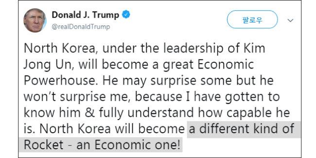 트럼프 미국 대통령 트위터.