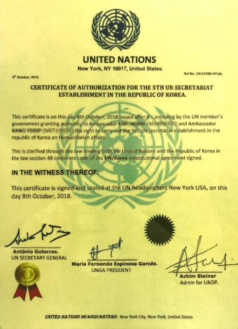 안토니오 구테헤스 유엔 사무총장 등으로부터 '유엔 제5사무소 설립'에 관한 전권을 위임받았다는 내용의 허위 문서. [사진제공·유엔 ESCAP 동북아사무소]