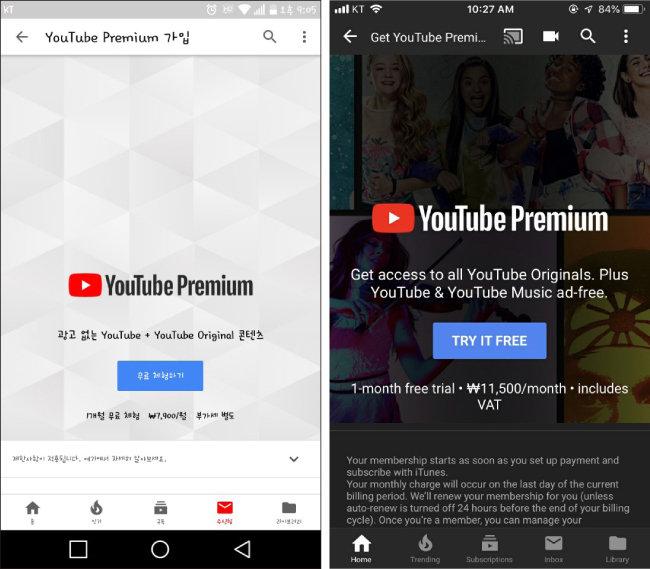 '인 앱 결제'로 구입한 유튜브 프리미엄 서비스. 애플 이용자가 구글 이용자보다 2810원(부가세 포함) 더 지불해야 한다.