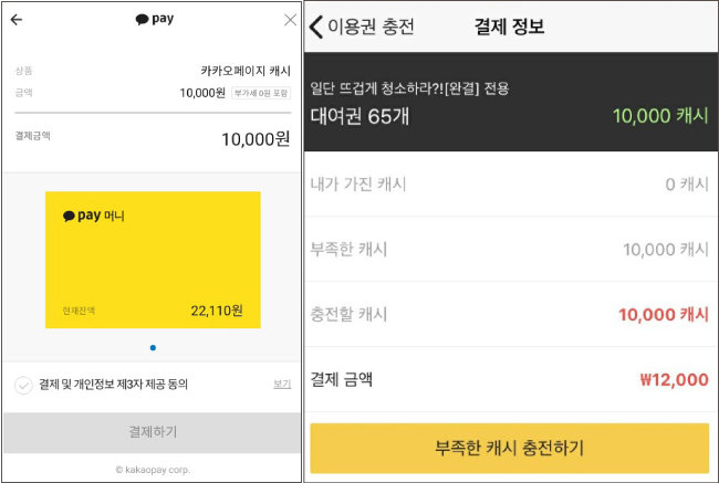 플레이스토어와 앱스토어에서 각각 구입한 카카오페이지 캐시. 앱스토어가 2000원 더 비싸다.