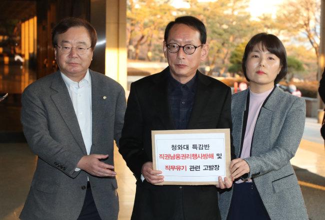 2018년 12월 20일 전희경(오른쪽) 의원은 서울중앙지검에 청와대 특감반 직권남용, 권리행사방해 및 직무유기 관련 고발장을 접수했다. [동아DB]