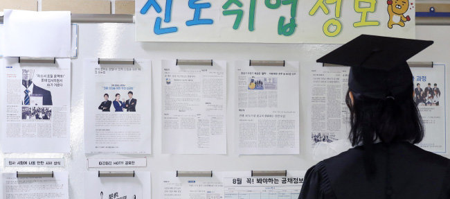 2018년 8월 17일 서울의 한 대학교에서 졸업생이 취업 게시판을 살펴보고 있다. [뉴스1]