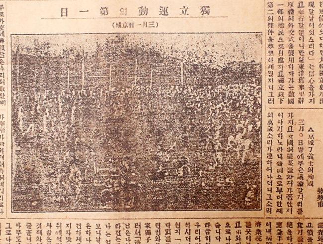 2009년 5월 서울 은평구 진관사 칠성각에서 발견된 '신대한' 지면. '독립운동의 제1일'이라는 제목 아래 3·1운동 당시 사진이 게재돼 있다. 원본이 아닌 영인본이다. [동아DB]