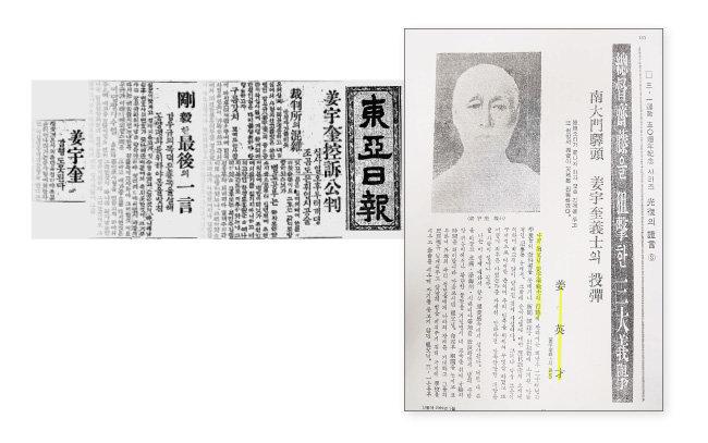 신동아 1969년 5월호에 실린 강우규 의사 손녀 강영재 씨의 글(오른쪽). 동아일보는 1920년 4월 1일 창간호부터 법정에서 의연했던 강우규 의사의 모습을 담은 기사를 게재했다. 강 의사의 재판을 보도한 동아일보 1920년 4월 29, 16, 15일자.