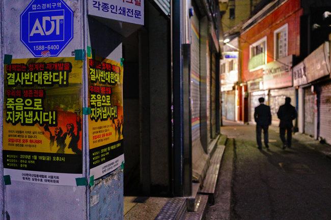 낭만의 기억과 그 상실감…서울시 도시재생의 그림자