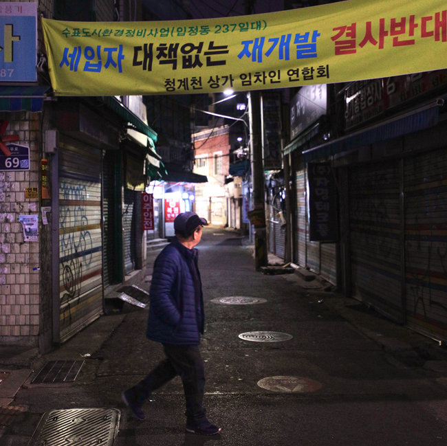 청계천 공구거리 상인들은 '박원순식' 도시환경정비사업을 반대하고 있다.