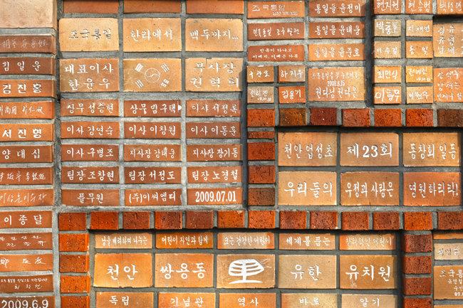'통일염원의 동산'에는 국민들이 기부한 벽돌이 전시돼 있다.