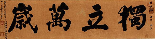 김구, '獨立萬歲 (독립만세)', 1948년, 132×32.5cm