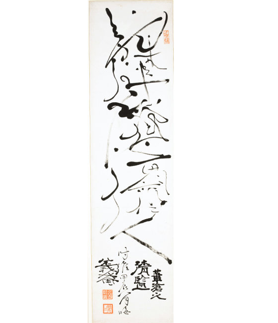 손병희, '龍過江 必有風 信鳳人(용과강 필유풍 신봉인)', 1904년, 34×133cm/ 용이 강을 건너니 바람이 불게 마련이지만 반드시 큰 인물이 있다. 조선에 큰 변화가 있어 어려움이 따르지만 그 어려움을 이겨낼 큰 인물이 나타난다는 뜻이다.