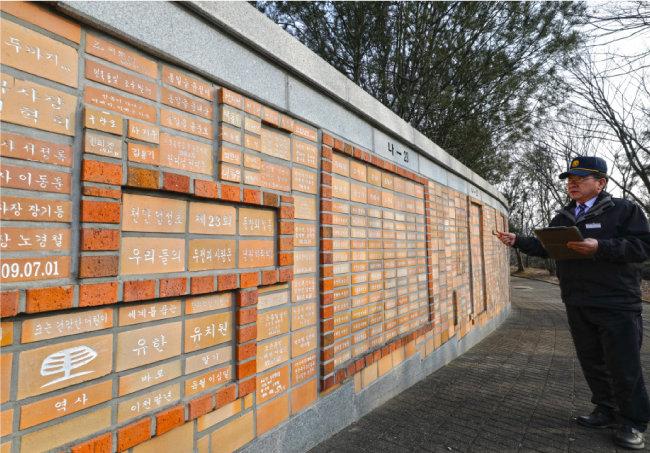 '통일염원의 동산'에 국민이 기부한 벽돌이 벽을 가득 채웠다.