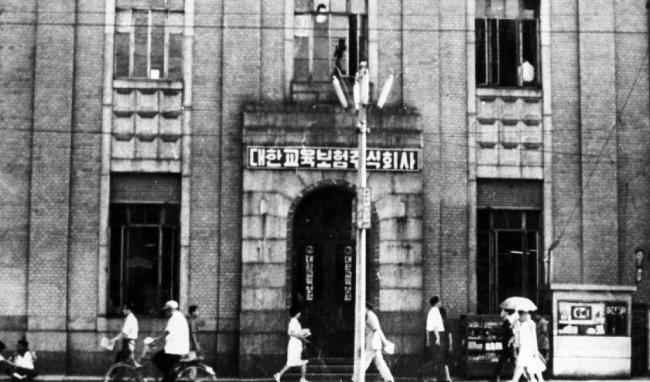 1958년 대한교육보험 창립 당시 종로 사옥. [제공·교보생명]