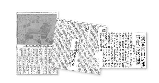 동아일보는 항일 독립운동 관련 기사를 지속적으로 보도하면서 총독부 검열에 걸려 기사 압수와 삭제를 자주 당했다. 위부터 복역자 편지, 철원애국단사건, 독립자유민보사건.