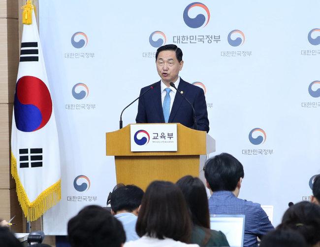 지난해 8월 김상곤 사회부총리겸 교육부 장관이 2022학년도 대학입학제도 개편 방안 및 고교교육 혁신 방향에 대해 발표하고 있다.