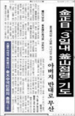 김정일 3일 내 부산 점령계획(국회 정보위, 동아일보 1997년 5월 10일자)