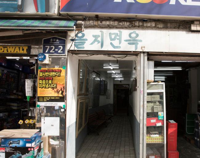 을지로에서 유명한 냉면집. 최근 SNS에는 을지로 정비사업으로 해당 가게가 없어지기 전에 냉면을 먹으러 갔다는 누리꾼들의 사진이 속속 올라오고 있다.