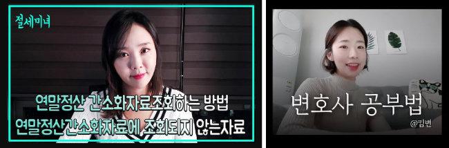 유튜브 방송 '절세미녀'(왼쪽), 변호사 유튜버 '킴변'.