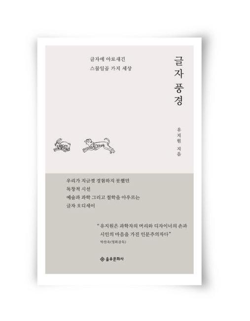 유지원 지음, 을유문화사.300쪽, 1만5000원.