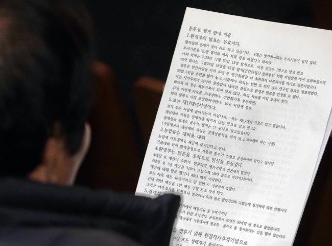 3월 8일 공주문예회관에서 열린 공주보 철거 반대투쟁위원회가 행사에서 한 참석자가 유인물을 보고 있다. [박해윤 기자]