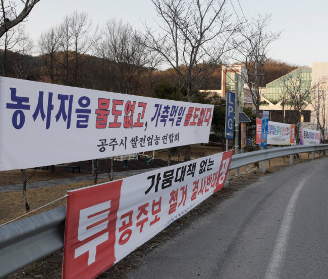 3월 8일 한국수자원공사 공주보사업소 앞에 붙은 보 철거 반대 현수막. [박해윤 기자]