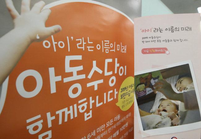 2019년 1월 15일 서울 용산구 원효로 제1동 주민센터에 아동수당 신청 안내 포스터가 붙어 있다. [뉴시스]