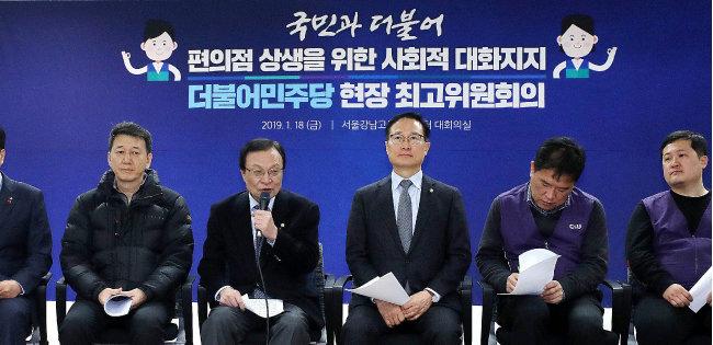 '편의점 상생을 위한 사회적 대화지지'를 주제로 1월 18일 서울 강남구 고용복지센터에서 열린 더불어민주당 현장 최고위원회의. [뉴시스]