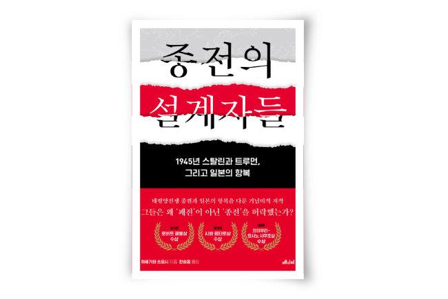 하세가와 쓰요시 지음, 한승동 옮김. 메디치미디어. 720쪽, 3만3000원