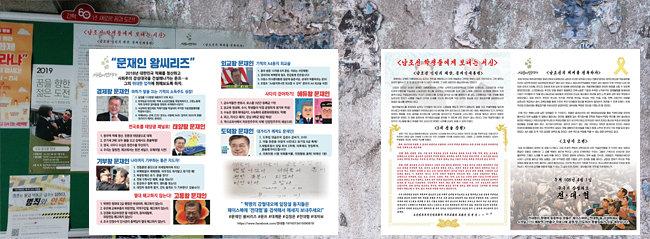'문재인 왕 시리즈'와 김정은 북한 국무위원장 서신, 전대협 명의의 대자보.