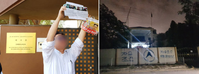 '자유조선'이 습격한 스페인 주재 북한대사관 앞에서 4월 7일 자유북한운동연합 회원들이 전단을 살포하고 있다(왼쪽). 3월 10일 '자유조선'은 말레이시아 주재 북한대사관에 낙서와 자유조선 로고를 남겼다.