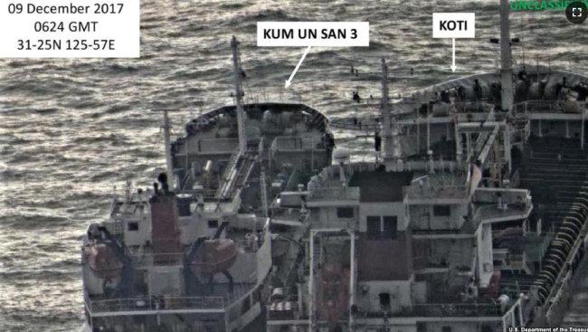 미국 재무부가 2018년 2월 공개한 북한 금문산호와 파나마 코티호의 해상 환적 사진.
