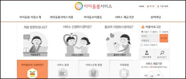 아이돌봄서비스 홈페이지.