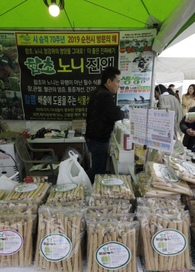 순천만함초영농조합에서 선보인 함초노니과자.