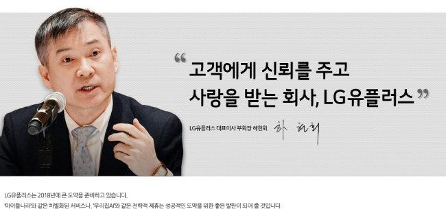LG유플러스 홈페이지에 있는 하현희 대표의 인사말.