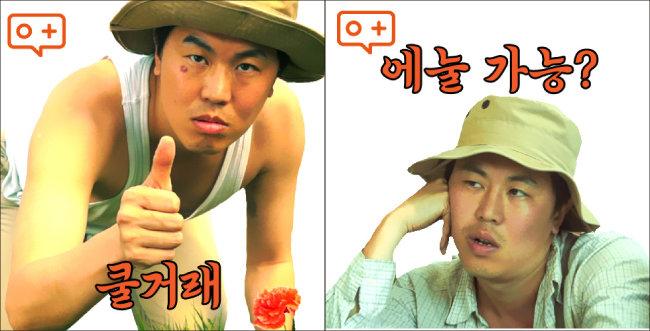 중고나라에서 '오늘도 평화로운' 주연배우 손이용 씨를 모델로 만든 이모티콘.