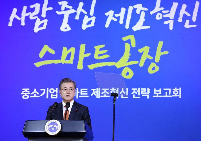문재인 대통령이 3월 21일 서울 중구 IBK기업은행 본사에서 열린 혁신금융 비전선포식에서 모두발언을 하고 있다. [청와대사진기자단]