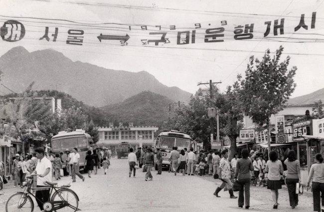 1973년 9월 구미역 앞에 서울~구미간 고속버스의 운행 개시를 알리는 플래카드가 나부끼고 있다. [동아DB]