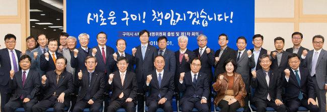 2018년 11월 1일 경북 구미시청에서 열린 '구미시 4차산업혁명위원회' 출범식 모습. [뉴스1]
