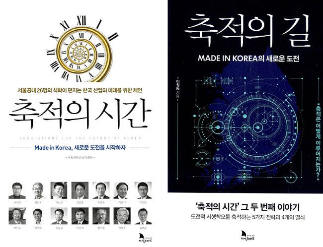 이정동 청와대 경제과학특별보좌관의 저서 '축적의 시간'(왼쪽)과 '축적의 길'.