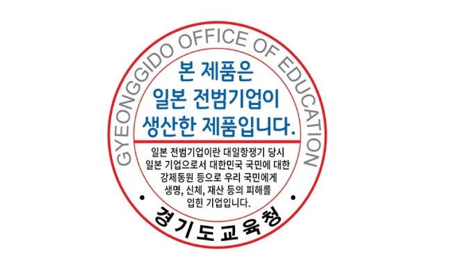 경기도의회 조례안의 '일본 전범기업이 생산한 제품입니다' 스티커. [동아DB]