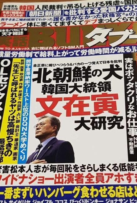 모욕적 제목을 붙여 한국 대통령의 명예를 훼손한 일본 극우 매체의 표지. 극우세력의 선동 등으로 인해 일본에서 '혐한'이 확산하고 있다.