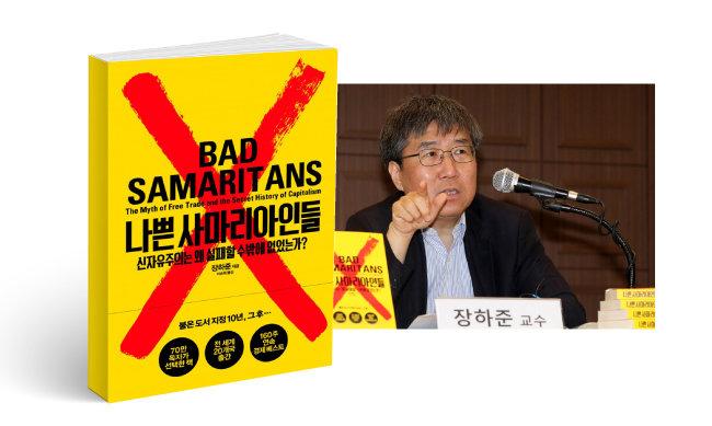 장하준 영국 케임브리지대 교수가 2018년 7월 17일 서울 중구 프레스센터에서 '나쁜 사마리아인들 불온도서 10년 그 후…'라는 주제로 기자 간담회를 하고 있다.