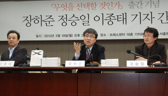 2012년 3월 19일 책 '무엇을 선택할 것인가' 출간 기념 기자간담회에 참석한 장하준 교수(가운데)와 정승일 이사(오른쪽). [부키]