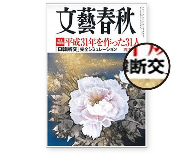 4월 발행된 월간 분게이슌주 표지. '단교' 용어를 거론해 눈길을 끌었다.