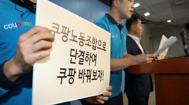 2017년 8월 30일 전국택배연대노동조합과 쿠팡맨대책위, 윤종오 무소속 의원(오른쪽)이 서울 여의도 국회 정론관에서 '쿠팡노동조합 설립 선포 기자회견'을 하고 있다. [뉴스1]
